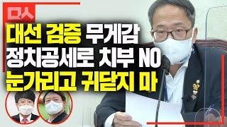 """윤석열과 이준석 한번에 보낸 박주민 """"대선 검…"""
