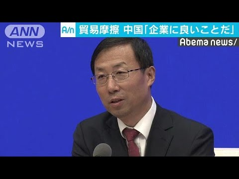 中国 貿易摩擦は「企業にとって良い」米国を牽制(19/05/25)