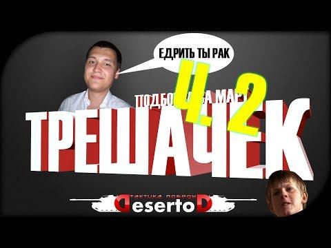 """""""Подборка трешачка"""" - Март. Часть 2"""