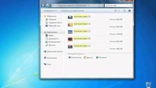 Новый поиск с расширенными возможностями в Windows 7 (16/29)
