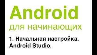 Android для начинающих. Урок 1: Начальная настройка. Android Studio.