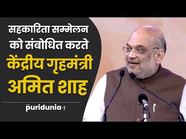 दिल्ली: सहकारिता सम्मेलन को संबोधित करते केंद्रीय गृहमंत्री अमित शाह