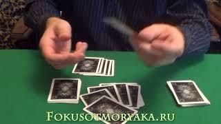 Математические фокусы с картами (Обучение и их секреты).Издёвка.Mathematical card tricks