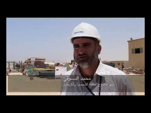 World Bank: Solar Energy Plants in Egypt Produce Energy Out of the Desert (Arabic)
