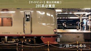 【サイドビュー】寝台列車編① 285系@東京(2019年)