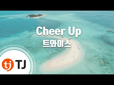 [TJ노래방] Cheer Up - 트와이스(TWICE) / TJ Karaoke