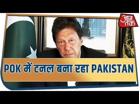 POK में टनल बना रहा Pakistan | देखें 5 Min 25 Khabar
