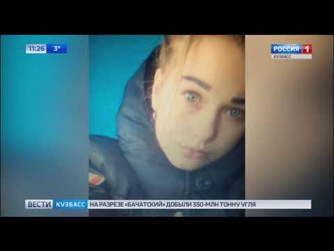 В Прокопьевске продолжаются поиски пропавшей школьницы