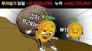 나씨의 투자일기 (4/12) 비트코인 김치프리미엄과 재…