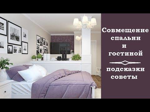 🏠 Совмещение спальни и гостиной: подсказки и советы, идеи