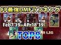 #261【ウイイレアプリ2019】FP最強DMFランキングTOP8!!