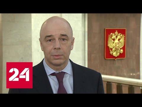 Силуанов: валютная переоценка вклада не будет облагаться новым налогом - Россия 24