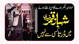 shahbiaz qamer fareedi | I fear no one | Mola mera ve ghar howay | shahbiaz qamer fareedi fight