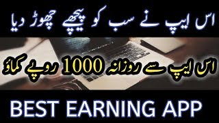Earn Unlimited Money by Android App | Best Earning App  | Jazz Cash Or Easy Paisa se wasool kare