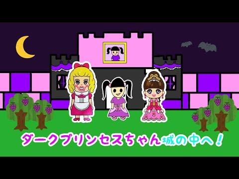 ★「プリ姫人形劇」第14話~ダークプリンセスちゃん城の中へ!~★