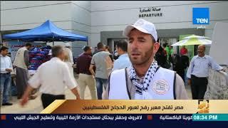 رأي عام - تقرير| مصر تفتح معبر رفح لعبور الحجاج الفلسطينيين