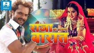 राजा की आयेगी बारात - Raja Ki Aayegi Baraat Bhojpuri Movie Trailer - Khesari Lal, Kajal Raghwani