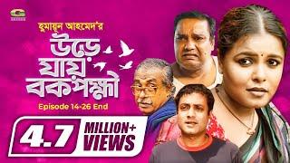 Ure Jai Bok Pokkhi | উরে যায় বক পক্ষী | Episode 14-26 End | Shaon | Farukh Ahmed | Masum Aziz |