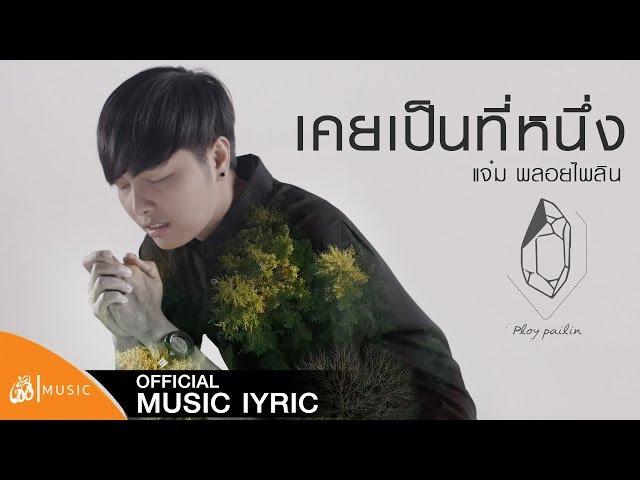 เคยเป็นที่หนึ่ง - แจ๋ม พลอยไพลิน  เซิ้ง|Music 【Official lyric】