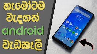Top Android Tips and Tricks - Sinhala