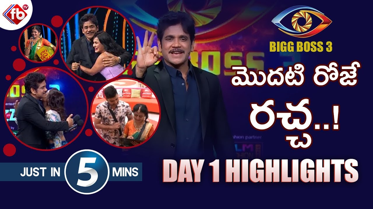 Bigg Boss 3 Telugu - Day 1 Highlights | Bigg Boss 3 Telugu Episode-1 | Bigg  Boss Telugu Live| FB TV
