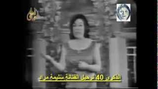 سليمة مراد  -  يايمه ثاري هواي  -  الذكرى [ 40 ] لرحيلها