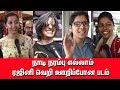 Petta Movie Uncut Public Review - Day 2   நாடி நரம்பு எல்லாம் ரஜினி வெறி ஊறிப்போன படம்