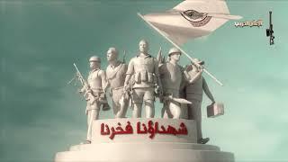 #شهداؤنا  / الشهيد انور شياع خضر