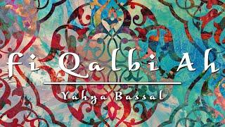 Fi Qalbi Ah - في قلبي آه | Yahya Bassal
