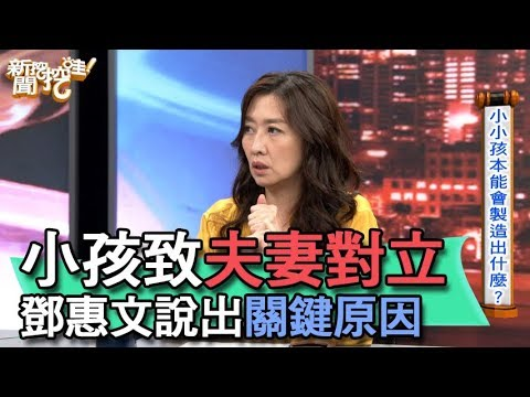 【精華版】小孩製造夫妻對立?鄧惠文說出關鍵原因 - YouTube