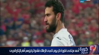 كورة كل يوم | هاتفياً احمد مرتضي منصور و ردود الافعال بعد الخسارة من الانتاج الحربي