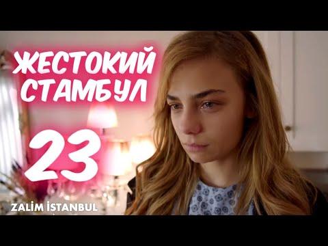 ЖЕСТОКИЙ СТАМБУЛ 23 серия. Шениз виновата. Русская озвучка. Анонс