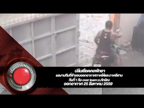 ปล้นเชือดคอพัทยา l เรื่องจริงผ่านจอ ออกอากาศ 25 สิงหาคม 2559