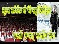 New Nepali Movie || Meri Mamu || Trailer Release || AYUB SEN || SANTOSH SEN || SARUK TAMRAKAR