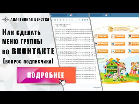 ВКонтакте. Часть 4: Раскрутка группы вконтакте бесплатно