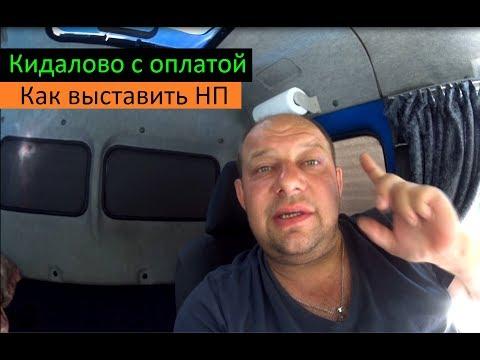 видео: Кидалово с оплатой !!! (Как выставить НП) Перевозчик РФ
