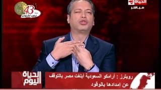 برنامج الحياة اليوم مع تامر امين - حلقة الاثنين بتاريخ 10-10-2016 - AL Hayah AL Youm