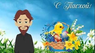 Анимационное видео поздравление с праздником Светлой Пасхи! Поздравление с Пасхой! Видео открытка.