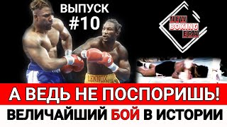 Fights of All Time Release #10. Thrilla in Manila (Ali vs Frazier). Lennox Lewis in USA. Eng subs