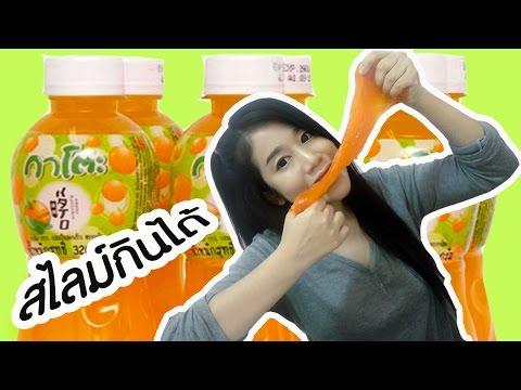 สไลม์กินได้ จาก น้ำส้มกาโตะ ( มีวุ้นมะพร้าวด้วยย ) | คะน้า KanaKiss