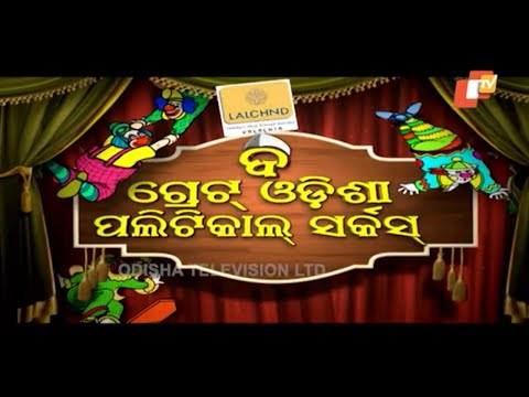 The Great Odisha Political Circus Ep 491 20 Jan 2019 | Odia Stand Up Comedy Show - OTV