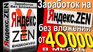 🚀🔴🚀 Заработок на ЯндексZEN   ВидеоКурс Денежный Дзен   Авторская Методика👌▶️