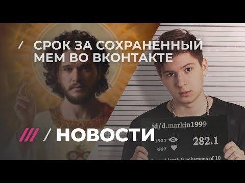 Студенту грозит тюрьма за сохраненный во «ВКонтакте» мем с «Игрой престолов»