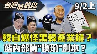【台灣最前線】韓自爆怪黑韓產業鏈?藍內部傳