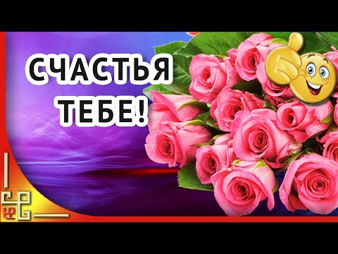 Счастья тебе! |Красивые цветы музыка и пожелания