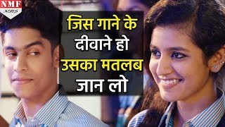 Priya Prakash के Song Manikya Malaraya Poovi का English-Hindi में Meaning