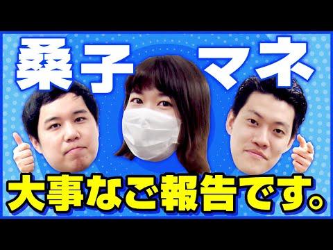 【ご報告】桑子マネージャー彼氏募集企画について【霜降り明星】