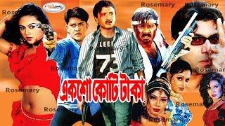 Eksho Koti Taka I একশ কোটি টাকা I Rubel I Nodi I Shakil Khan I Misha Sawdagor I Rosemary