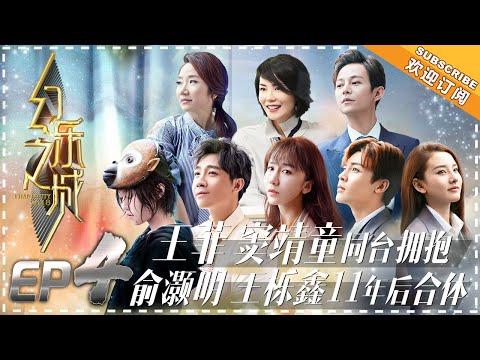 PhantaCity《幻乐之城》 EP4:  Faye Wong's Daughter Leah Dou is on Set! Matilda Tao as Guest Host【湖南卫视官方频道】