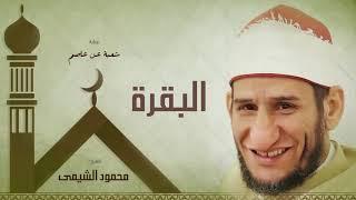 سورة البقرة بصوت الشيخ محمود الشيمى